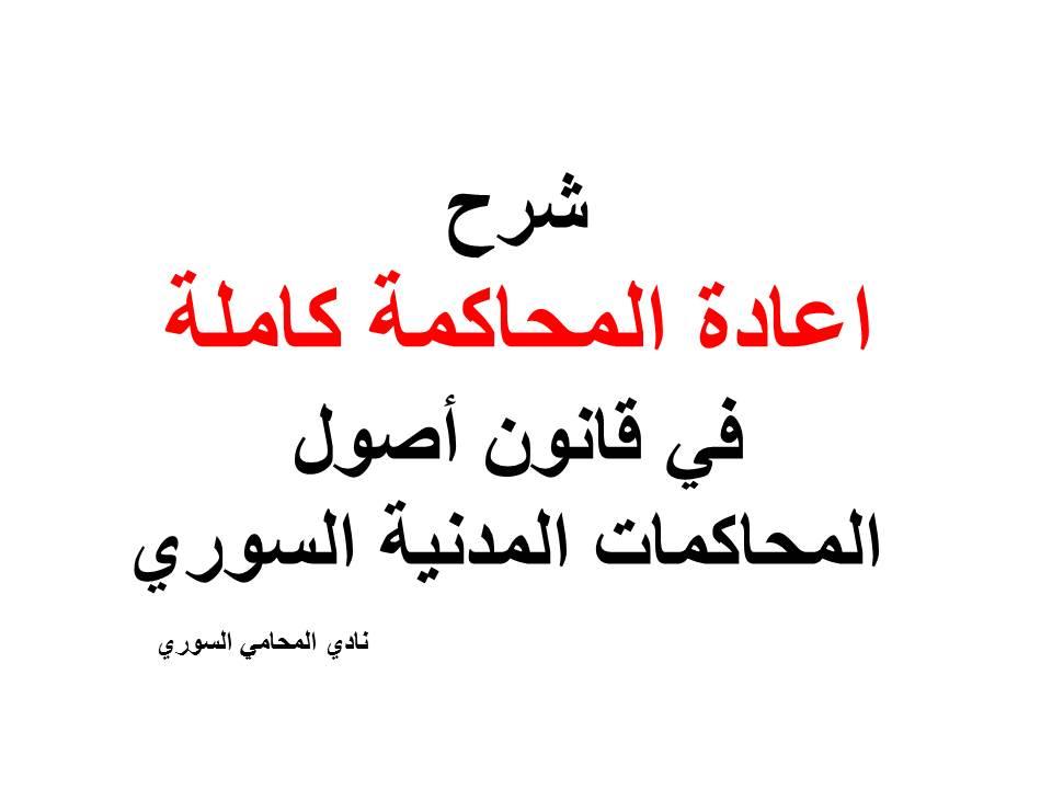 اعادة المحاكمة في قانون أصول المحاكمات المدنية أولا تعريف الطعن بطريقة إعادة المحاكمة وطبيعته القانونية إعادة المحاكمة طريق Calligraphy Arabic Calligraphy