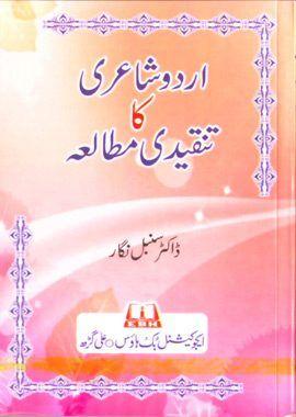شرح سرمایہ اردو pdf