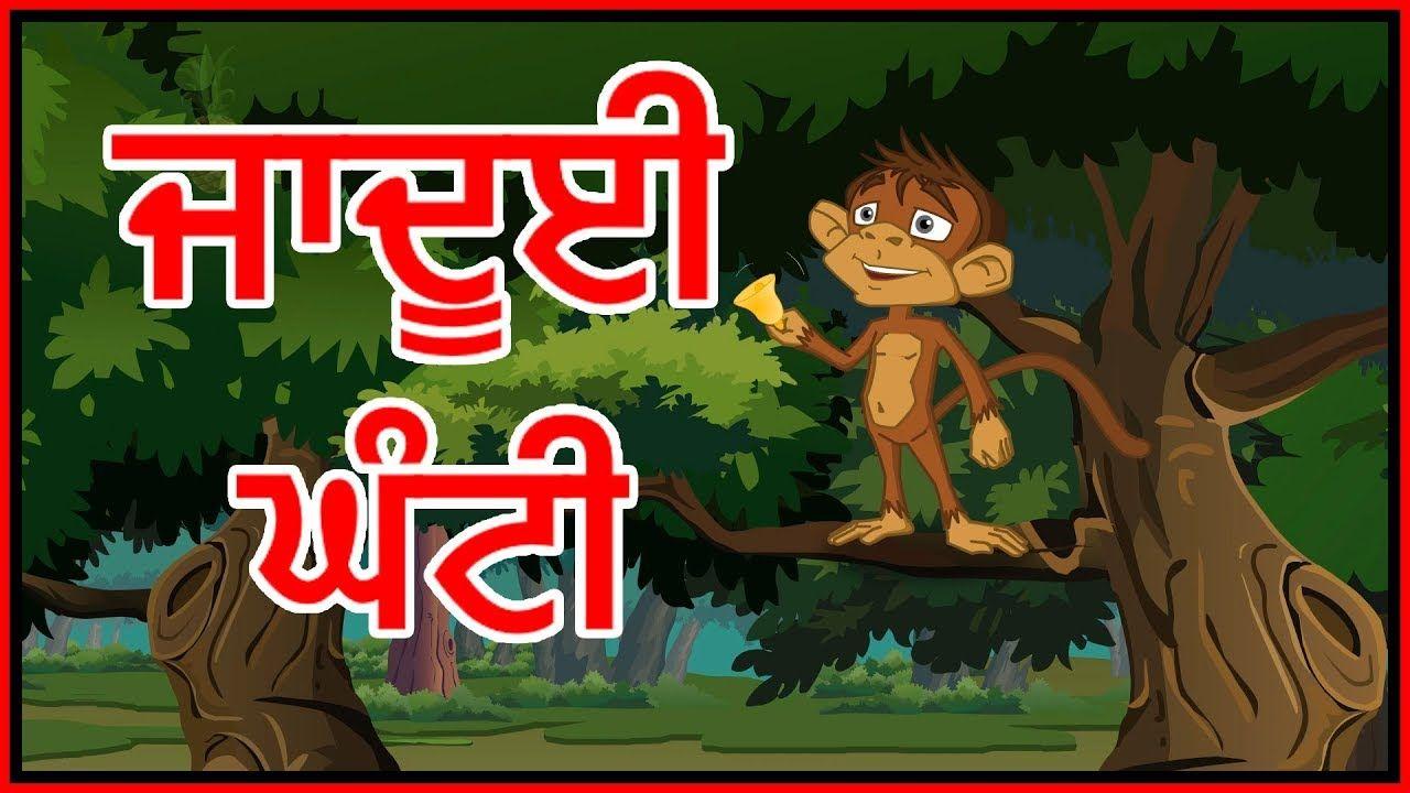 ਜਾਦੂਈ ਘੰਟੀ | Punjabi Cartoon | Moral Stories For Kids