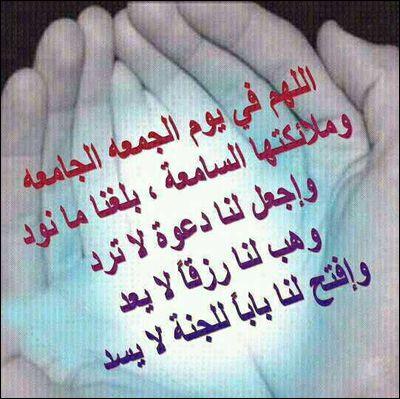 دعاء يوم الجمعة Islamic Phrases Library Quotes Islamic Quotes