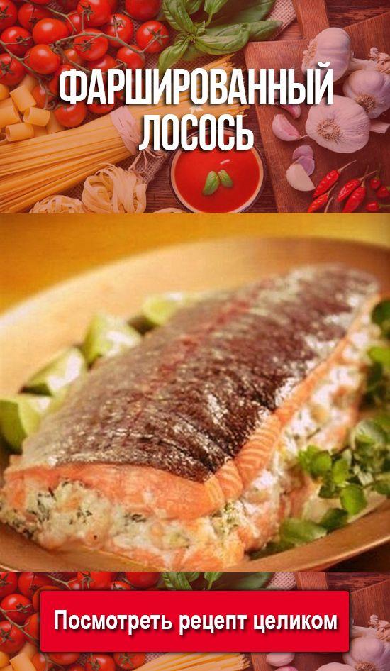 Photo of Stuffed salmon