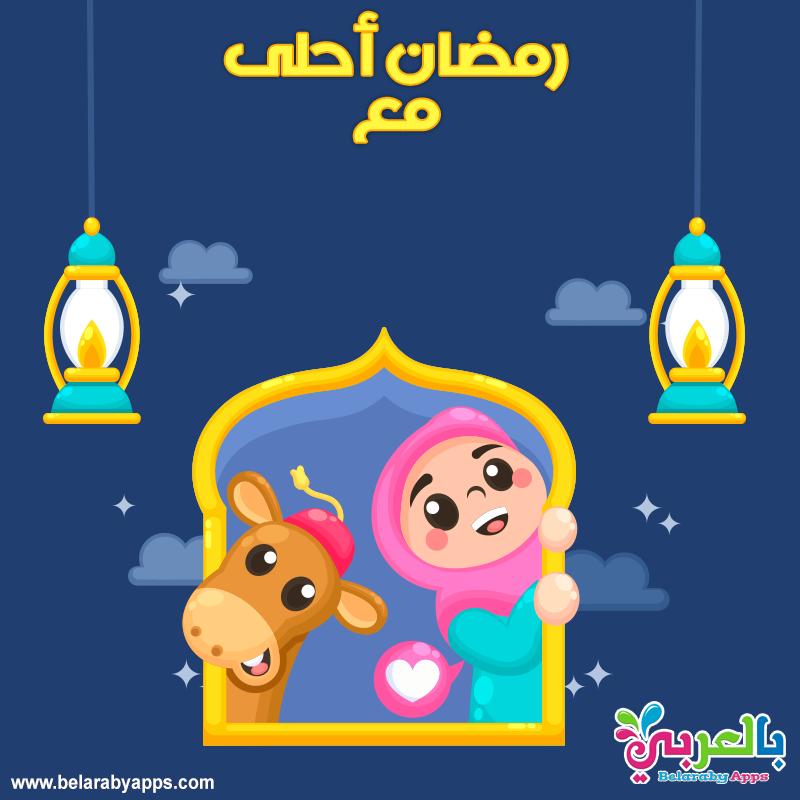 رمضان احلى مع اسمك اكتب اسم من تحب على صور رمضان بالعربي نتعلم In 2021 Ramadan Cards Ramadan Kareem Ramadan