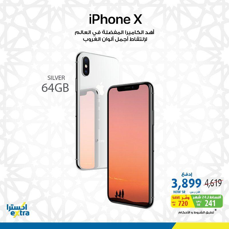 سعر ايفون Iphone X في اكسترا السعودية احصل عليه بسعر مخفض عروض اليوم Iphone Phone 64gb