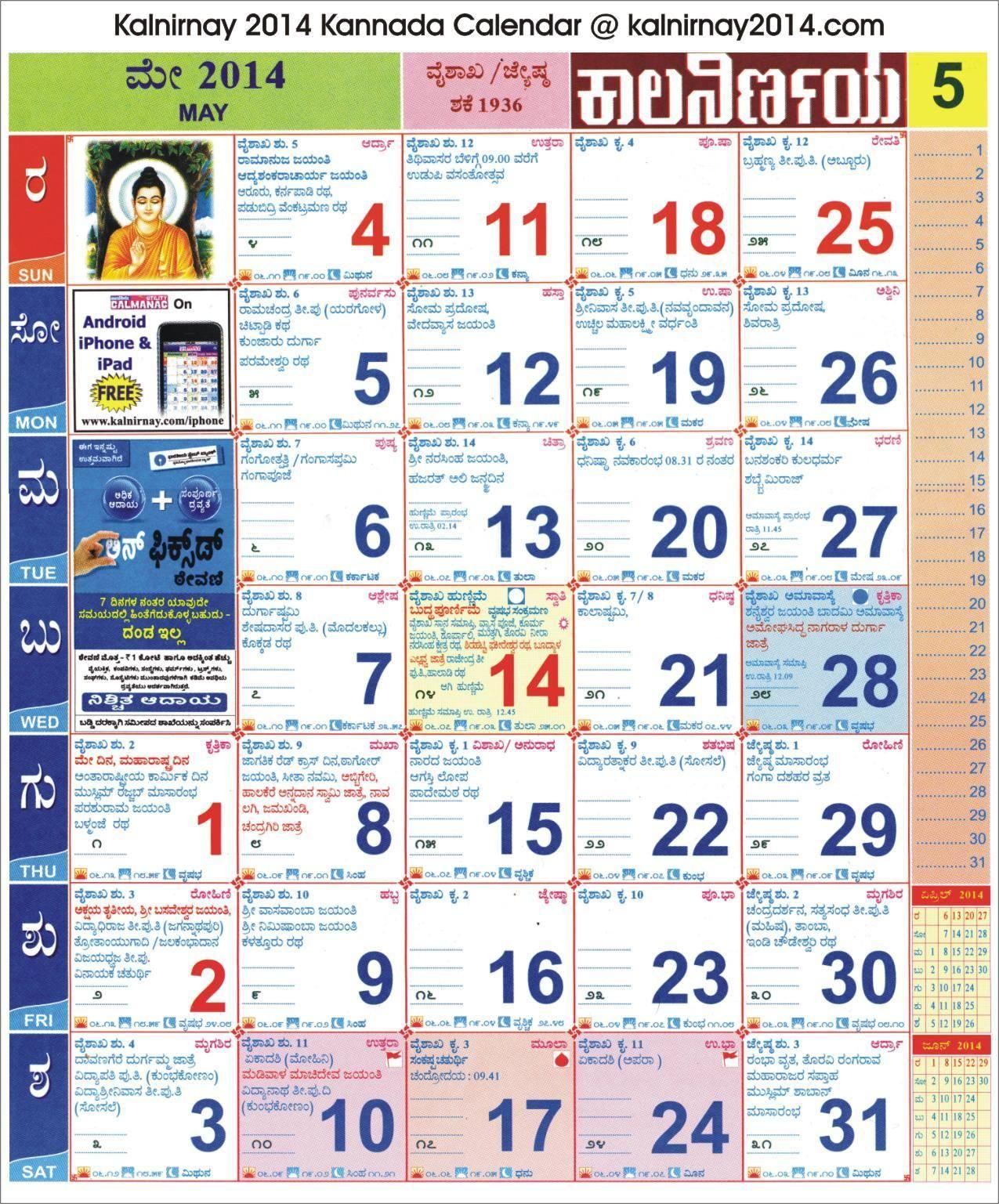 April Calendar Kannada : May kannada kalnirnay calendar