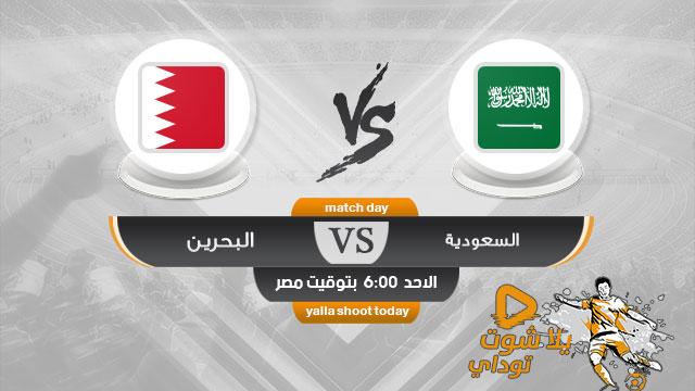 Extra Gool مشاهدة مباراة السعودية والبحرين بث مباشر اليوم 8 12 2019 في نهائي خليجي 24 Tech Company Logos Company Logo Day