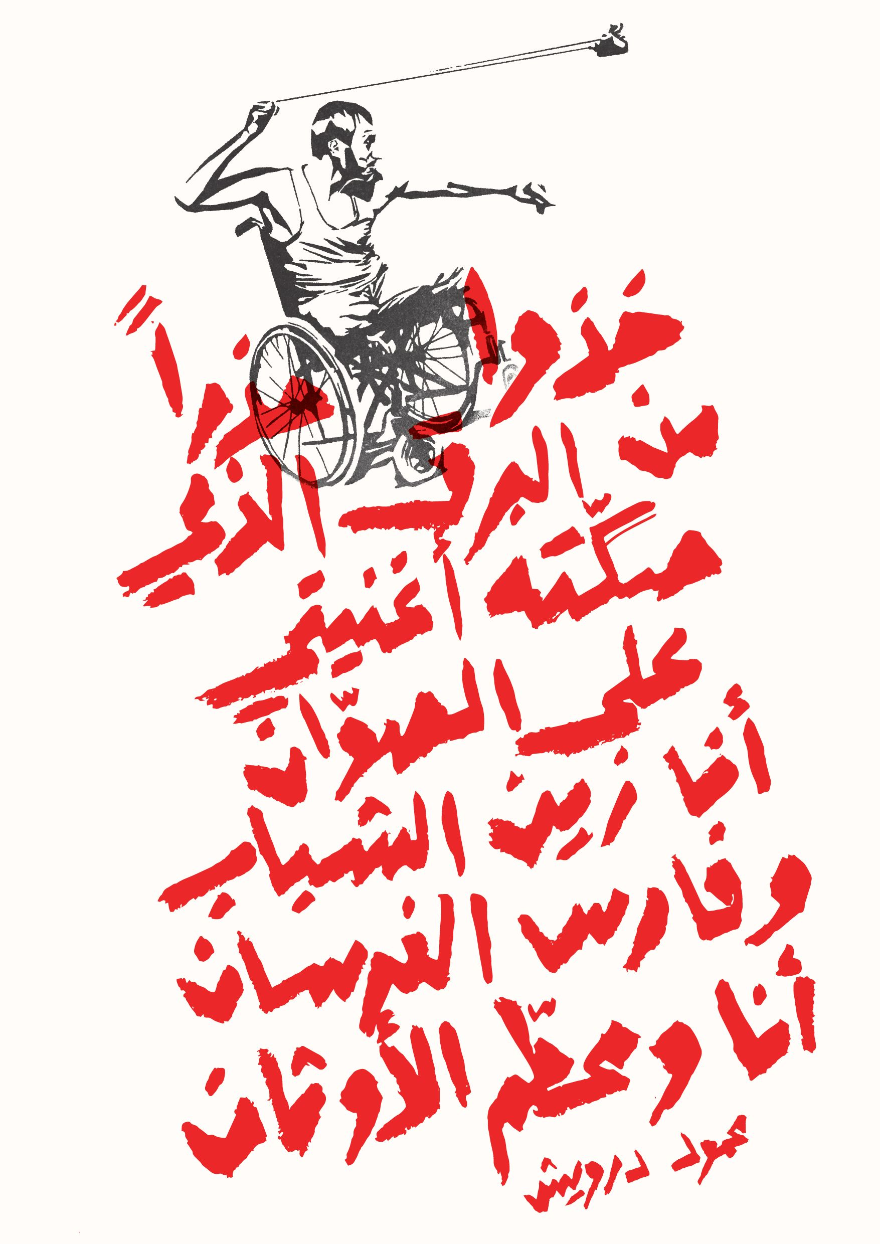 A poster as a stand with the palestinian resistance and