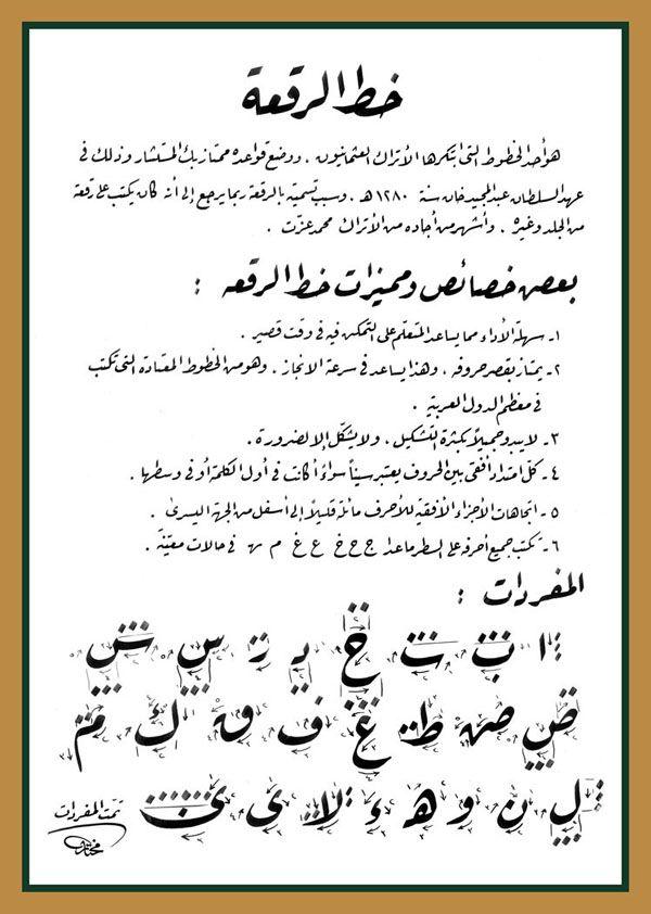 م دونة ح س ن خ ط ك Learn Calligraphy Islamic Art Calligraphy Arabic Calligraphy Art