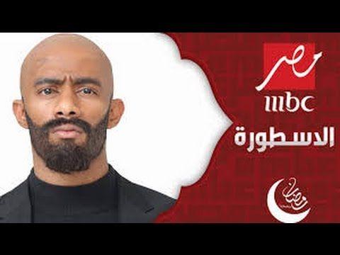 الحلقة 22من مسلسل الاسطورة محمد رمضان بجودة عالية Youtube Fictional Characters Visiting