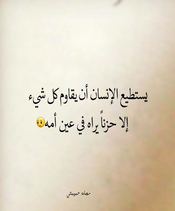 Pin By Rabab Zagha On اقوال و حكم Funny Arabic Quotes Arabic Quotes Quotes
