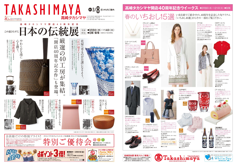 info 170308 takasaki チラシ デザイン レイアウト