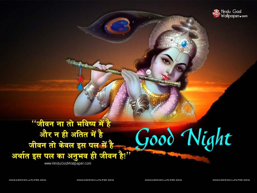 Beautiful Good Night Krishna Wallpapers Free Download With Good Night Krishna Quotes Krishna Hd Wallpapers Pictures Photos Images