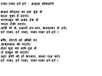 Funny Poems In Hindi For Class 8 | Places to Visit | Funny