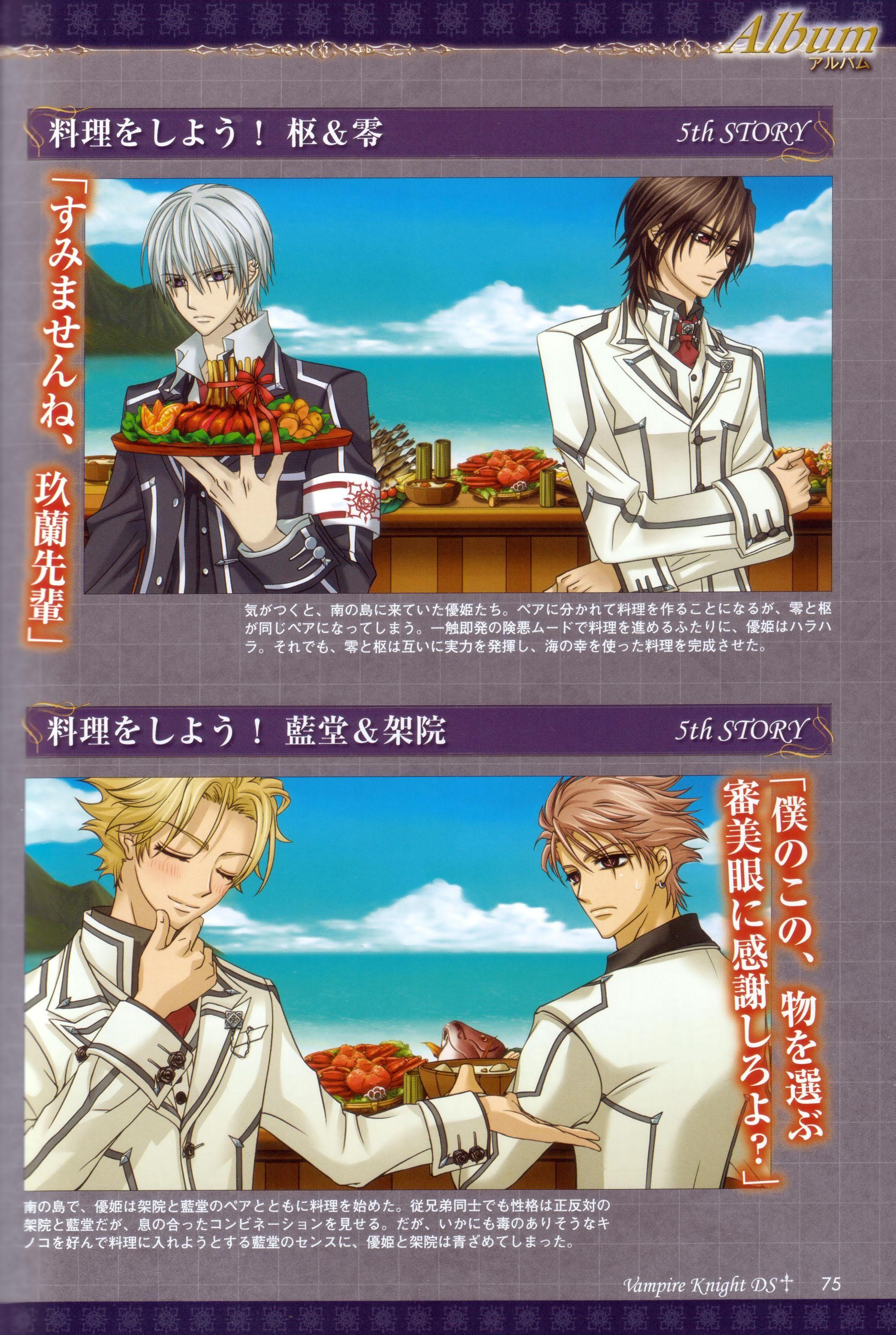 zero kaname aido and kain vampire knight hot vampires zelda characters