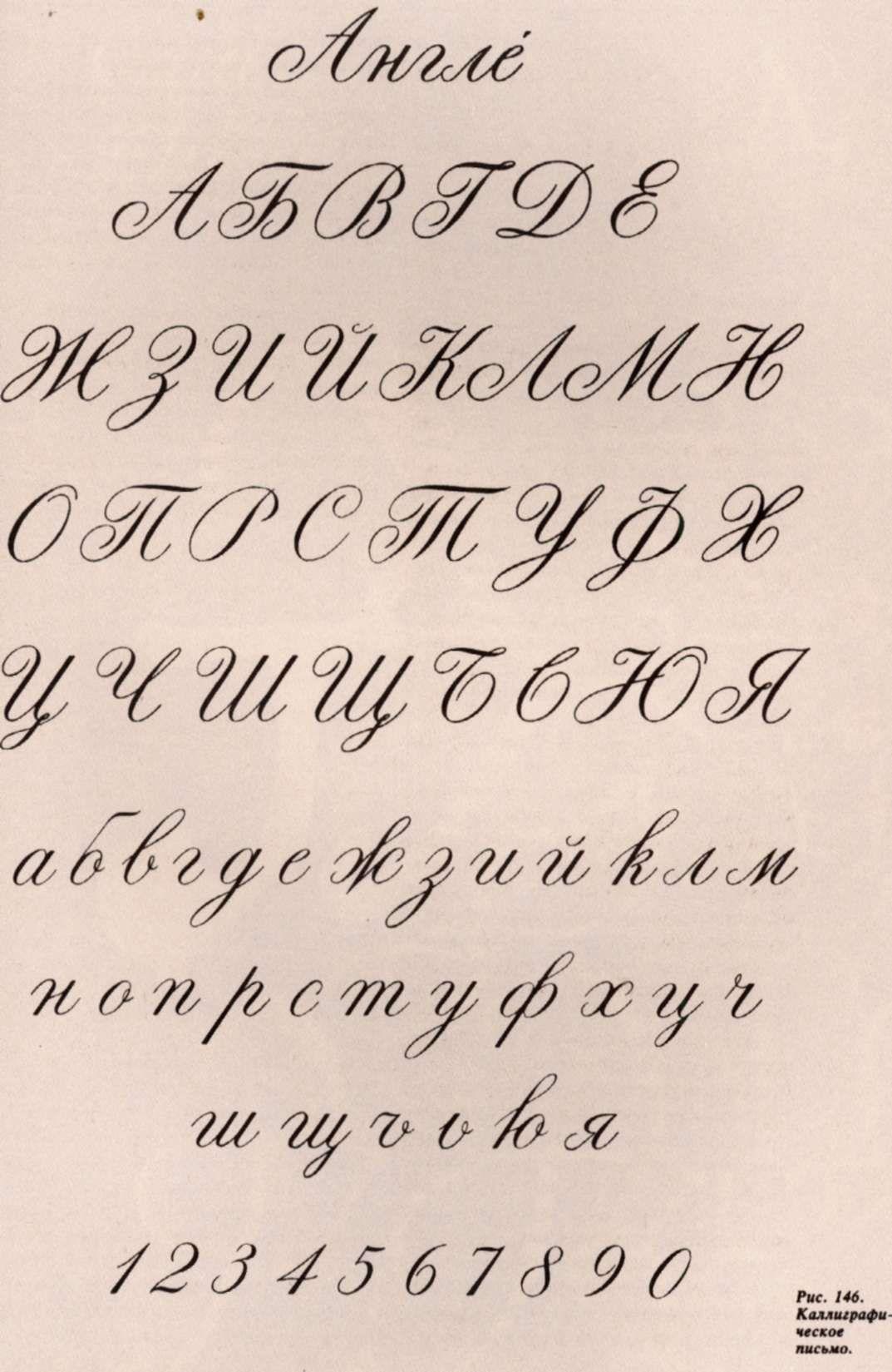 Н Таранов quot Рукописный шрифт fonta дизайн портал