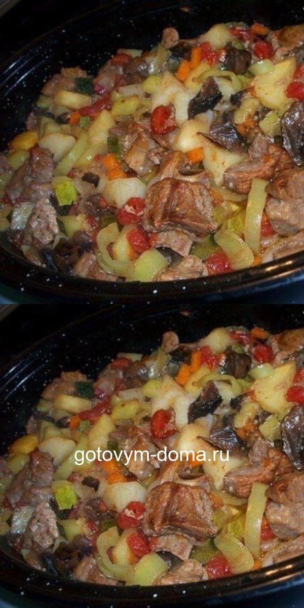 Жаркое с мясом в духовке — простой, но вкусный ...