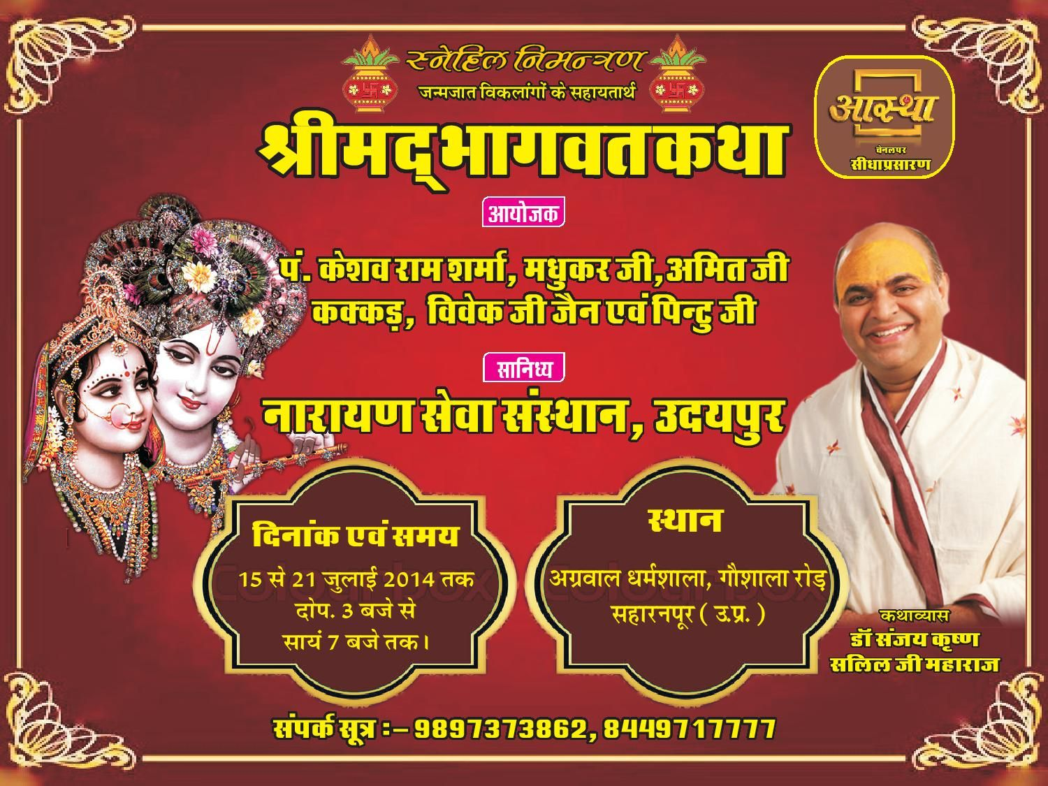 Bhagwatkatha Is Going To Organize In Up From 15 To 21 July By Nss For The Welfare Of Disabledpeople Book Cover Comic Book Cover Comic Books
