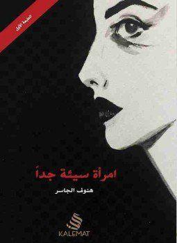كتاب امرأة سيئة جدا pdf