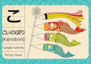 Affiche Madame Mo - Ko�nobori