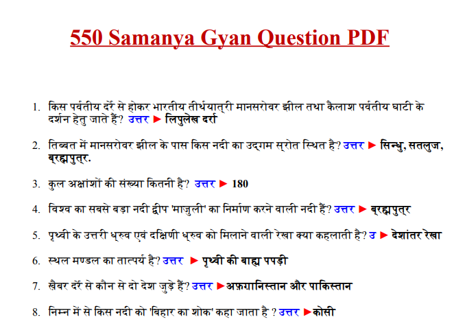 550 Lucent GK Questions and Answers PDF Download | SSC NOTES