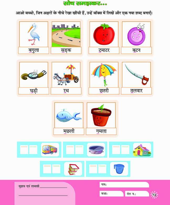 ACTIVITY OF ALPHABETS Hindi worksheets, Hindi alphabet