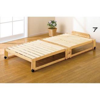 折りたたみ式桧すのこベッド シングル 通販   ディノス