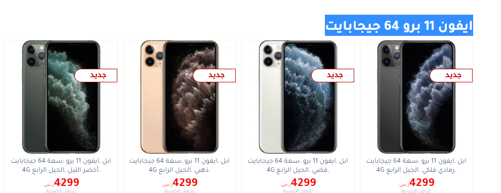 سعر ايفون 11 فى مكتبة جرير بالسعودية عروض اليوم Accessories Offer