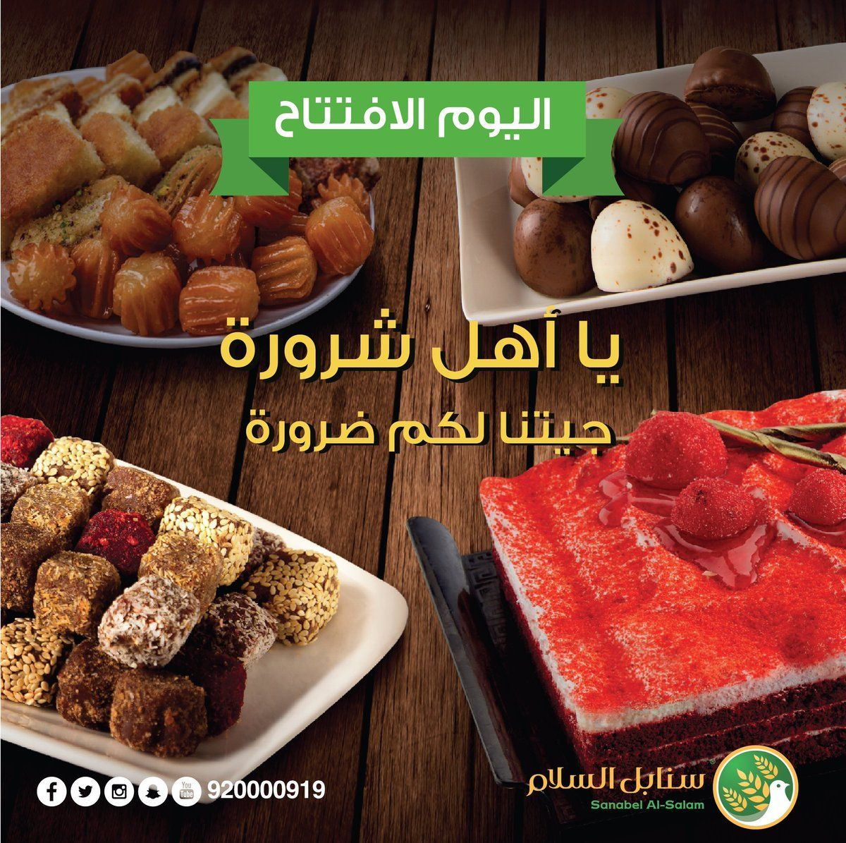 تخفيضات سنابل السلام 15 على جميع المنتجات مساء اليوم الأربعاء 14 3 2018 Https Www 3orod Today Saudi Arabia Offers D8 Aa D8 Ae D9 81 Food Breakfast Cereal