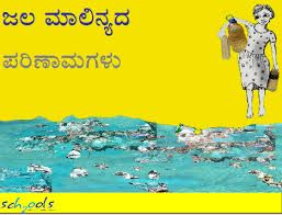 Image result for slogans in kannada | Projects to Try | Slogans on