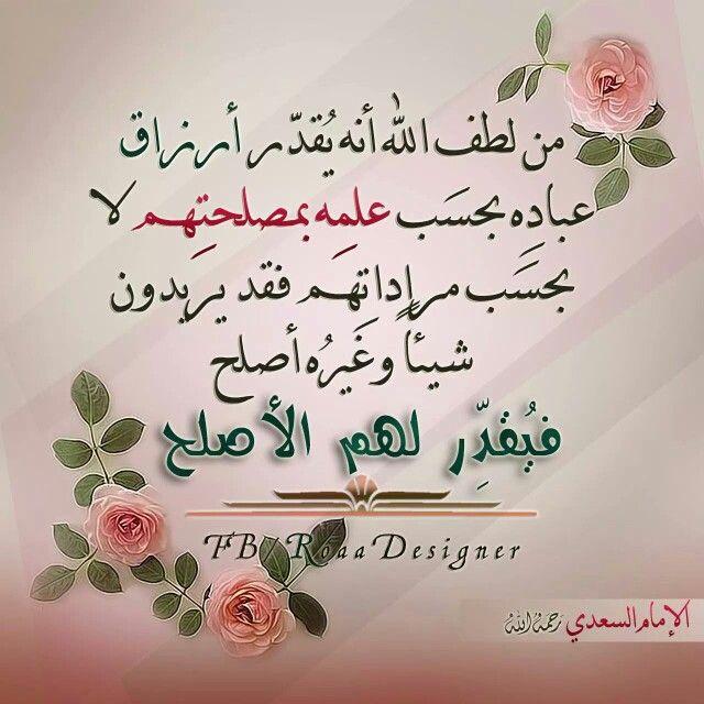 اللهم الطف بنا وارزقنا وبارك لنا Arabic Calligraphy Islam Words