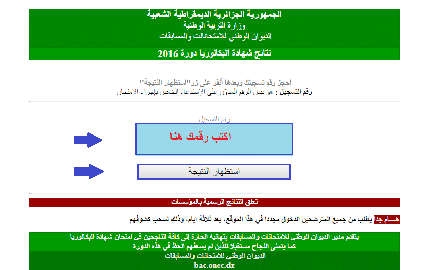 نتائج البكالوريا 2018 الجزائر عقب دقائق ب رقم التسجيل عبر موقع الديوان الوطني للامتحانات والمسابقات نجوم مصرية Education Bar Chart Chart