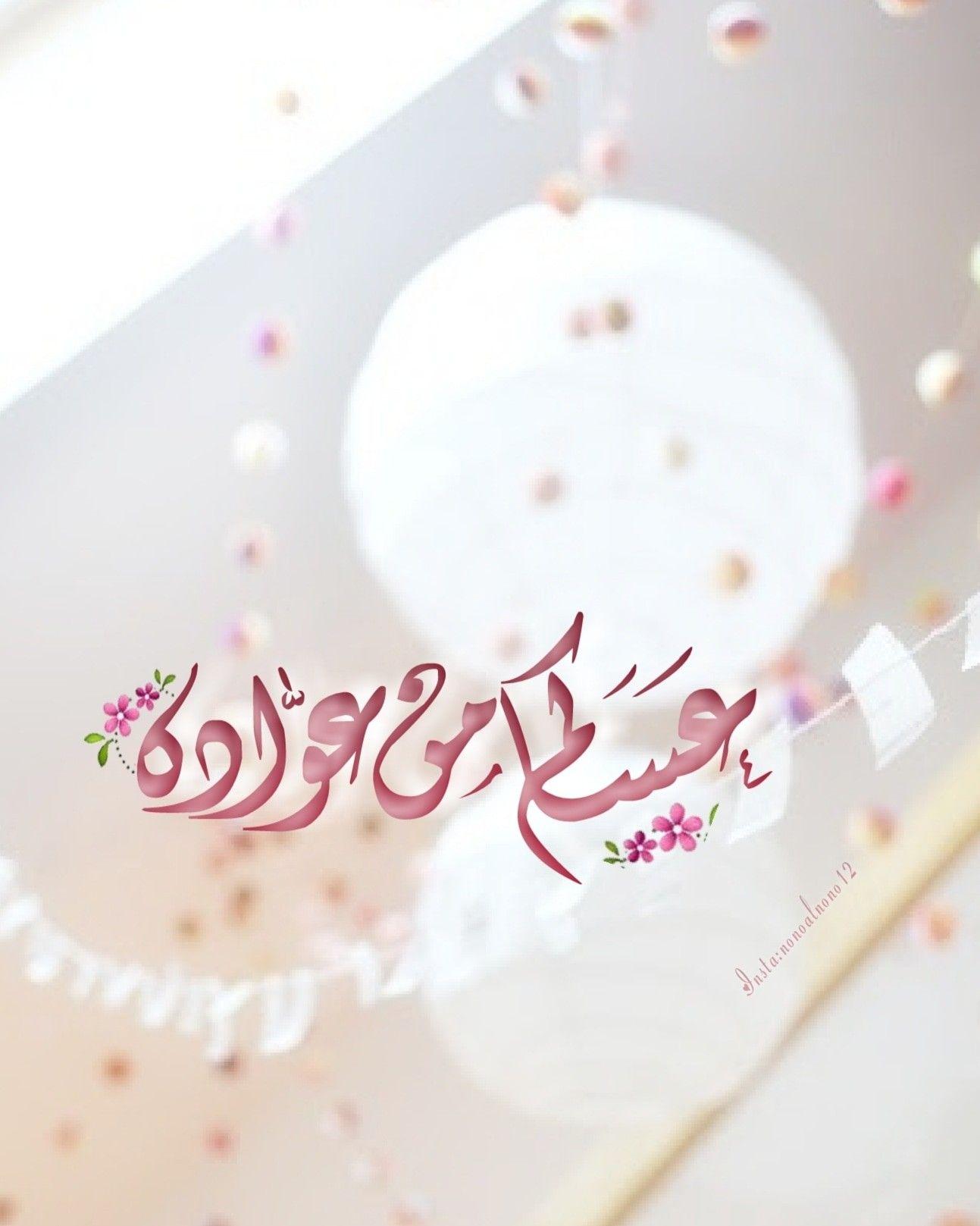 عساكم من عواده Eid Cards Happy Eid Eid Mubark