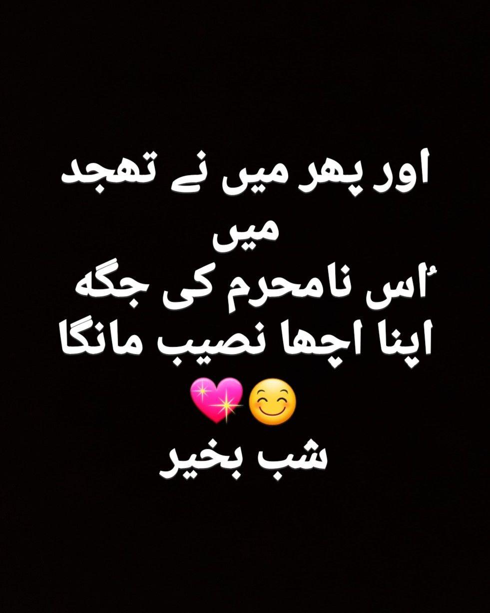 Urdu poetry   Urdu words, Urdu thoughts, Deep words