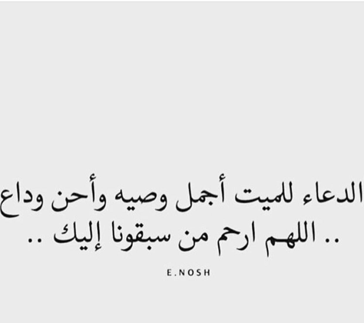 اللهم ارجم موتانا وموتى المسلمين جميعا Quran Quotes Islamic Quotes Funny Quotes