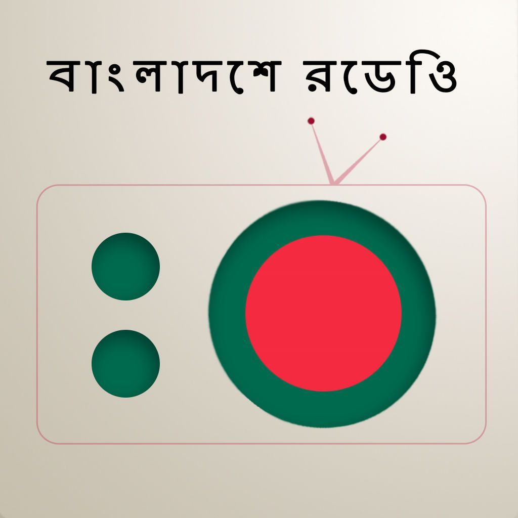 Our smart professionals have done their best to create Bangladeshi Live Radio for those people who need innovations and opportunity to get acquainted with high class devices.