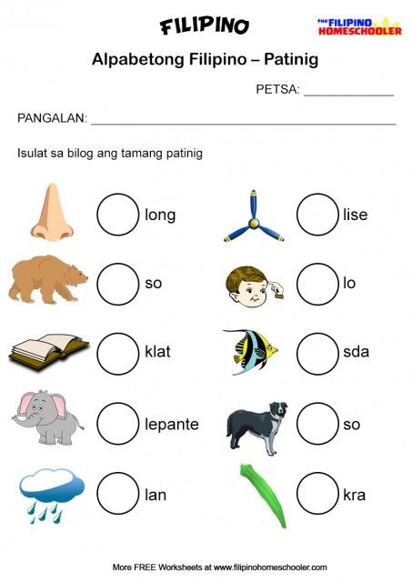 Free Patinig Worksheets Set 2 1st Grade Worksheets Elementary