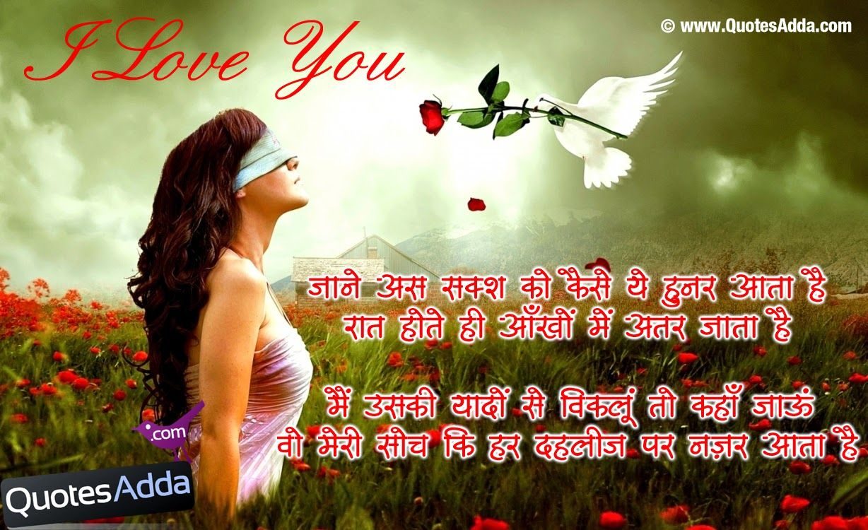 love quotes from bollywood movies I Love you Shayari in