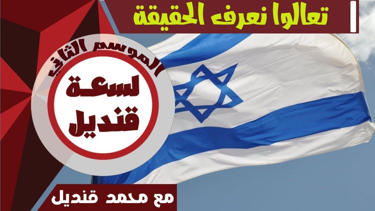 علم اسرائيل يرفرف في السعودية