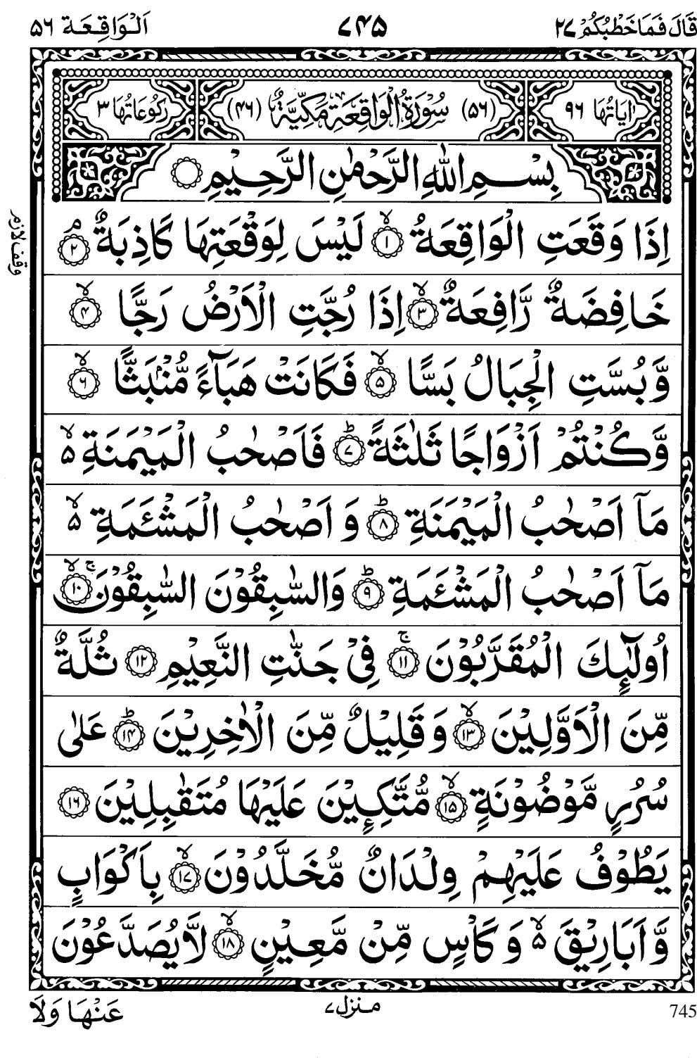 Pin By Khalil Ka On Quran Verses Quran Book Quran Verses Quran Wallpaper