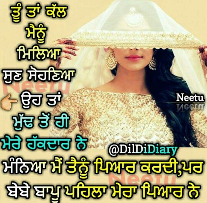 Pin By Reet On Punjabi Quotes Punjabi Quotes Quotes Life Quotes