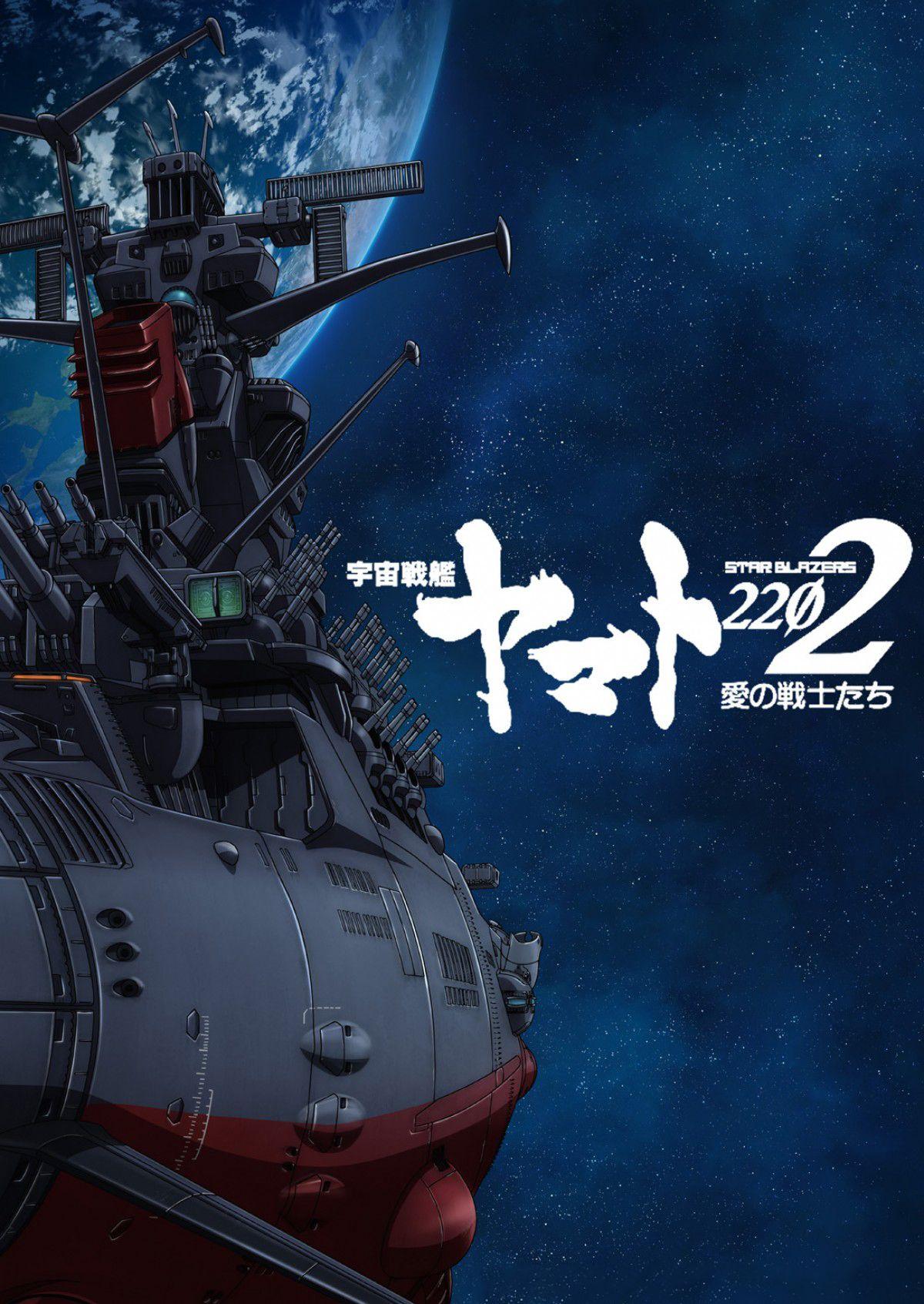 宇宙戦艦ヤマト2202 愛の戦士たち 宇宙戦艦, 戦艦ヤマト, 戦艦