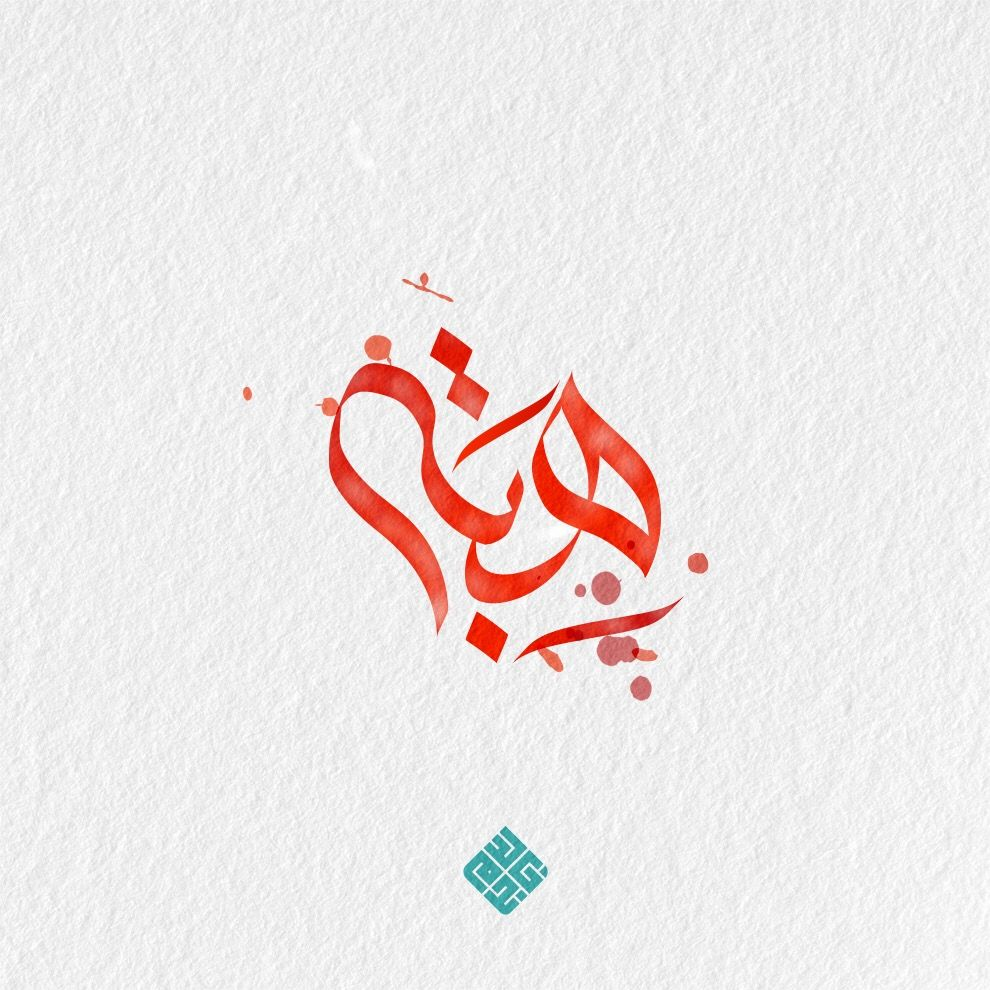 اسم هبة Arabic Calligraphy Tattoo Islamic Art Calligraphy Calligraphy Tattoo
