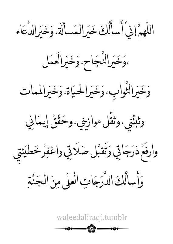 اللهم إني اسألك خير المسألة و خير الدعاء و خير النجاح و خير العمل و خير الثواب و خير الحياة و خير الم Islam Facts Quran Quotes Islamic Quotes Quran