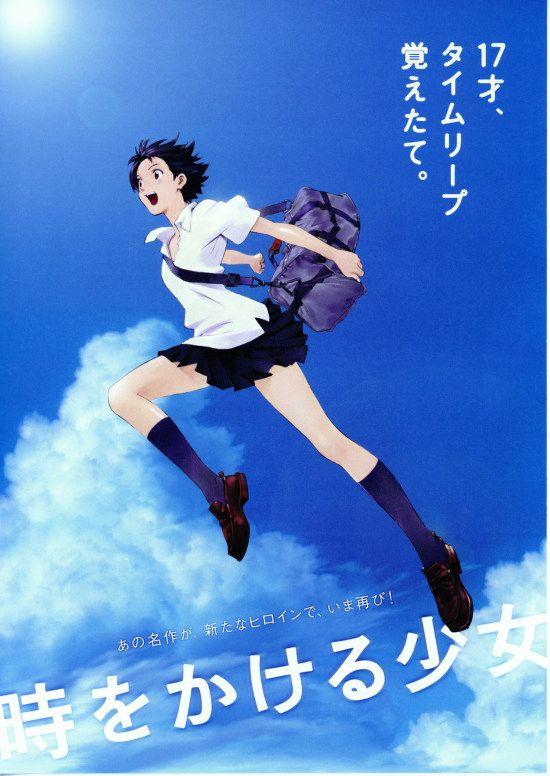 1ページ パンフレット 時をかける少女 2006年 映画 ポスター 時をかける少女 アニメ映画