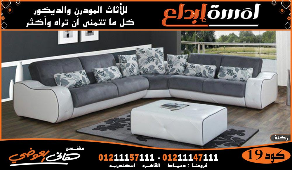 ركنات اسكندرية ركنات جديدة مودرن اثاث جديد2023 Furniture Home Decor Sectional Couch