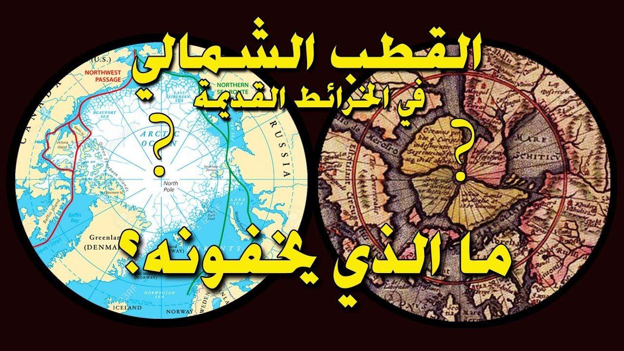 الأرض مسط حة القطب الشمالي في الخرائط القديمة I ما الذي يخفونه Poster Art Iceland