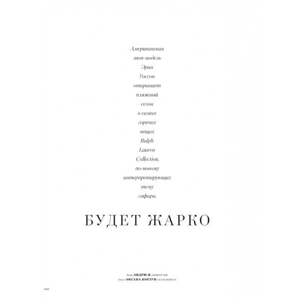 Harper's Bazaar Russia Editorial April 2015 ❤ liked on Polyvore featuring text, words, fillers, fillers - magazine articles, quotes, magazine, article, phrase and saying