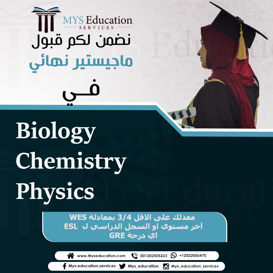 نضمن لك قبول ماجستير نهائي في Biology Chemistry Physics مطلوب انهاء دراسة Esl او السجل الاكاديمي معدل بمعادلة Wes اي Chemistry Physics Biology