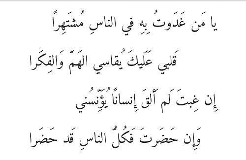 ان غبت لم ألق انسانا يؤنسني وان حضرت فكل الناس قد حضرا ابن زيدون Words Quotes Inspirational Words Beautiful Arabic Words