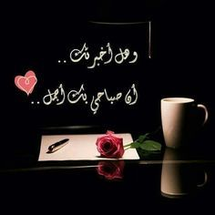 Good Evening Calligraphy Quotes Love Good Morning Arabic Good Night Messages