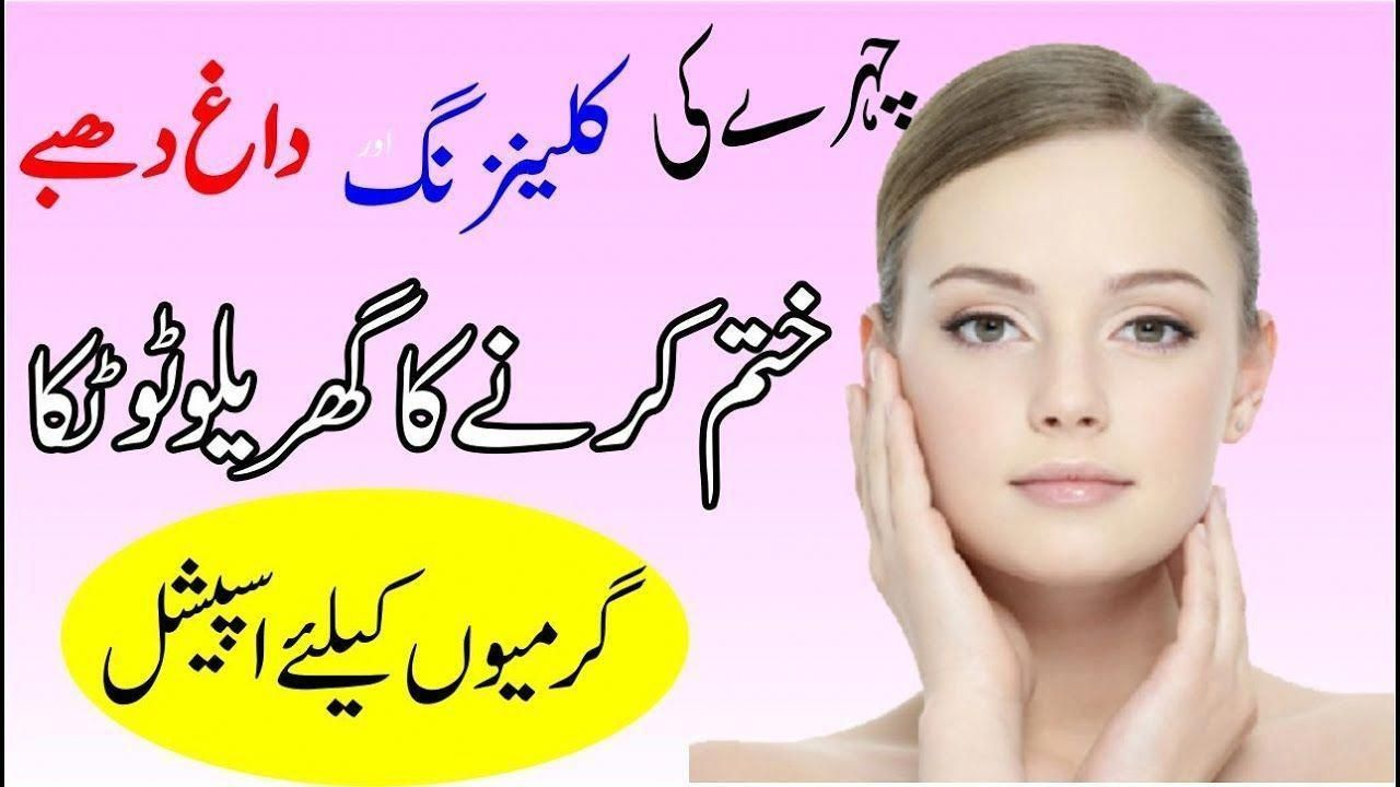 Skin Care Tips In Urdu Hindi Skin Care Routine In Urdu Hindi Beaut Beautytipsskin Beautytipsinu In 2020 Skin Care Routine Skin Care Tips Beauty Tips In Urdu